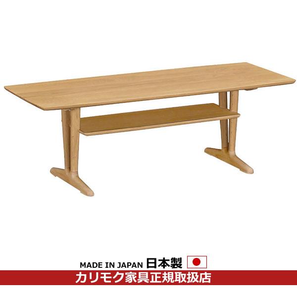 カリモク リビングテーブル/ 幅1200mm 【COM オークD・G・S】【TU4460】