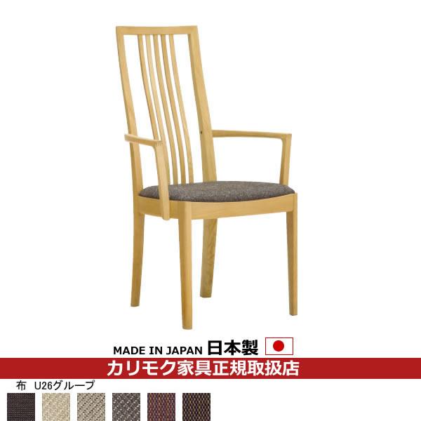 カリモク ダイニングチェア/ CT48モデル 肘付き食堂椅子 平織布張【COM オークD・G・S/U26グループ】【CT4800-U26】