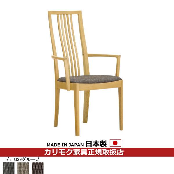 カリモク ダイニングチェア/ CT48モデル 肘付き食堂椅子 平織布張【COM オークD・G・S/U29グループ】【CT4800-U29】
