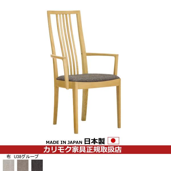 カリモク ダイニングチェア/ CT48モデル 肘付き食堂椅子 平織布張【COM オークD・G・S/U38グループ】【CT4800-U38】