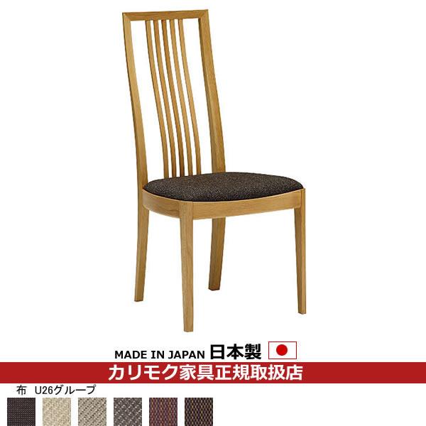 カリモク ダイニングチェア/ CT48モデル 食堂椅子 平織布張 【COM オークD・G・S/U26グループ】【CT4805-U26】