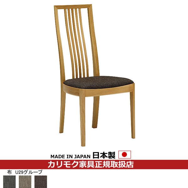 カリモク ダイニングチェア/ CT48モデル 食堂椅子 平織布張 【COM オークD・G・S/U29グループ】【CT4805-U29】