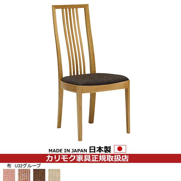 カリモク ダイニングチェア/ CT48モデル 食堂椅子 平織布張 【COM オークD・G・S/U32グループ】【CT4805-U32】