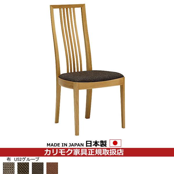 カリモク ダイニングチェア/ CT48モデル 食堂椅子 平織布張 【COM オークD・G・S/U52グループ】【CT4805-U52】