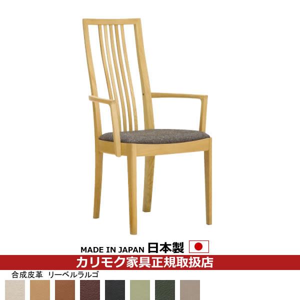 カリモク ダイニングチェア/ CT48モデル 肘付き食堂椅子 合成皮革張【COM オークD・G・S/リーベルラルゴ】【CT4810-LL】