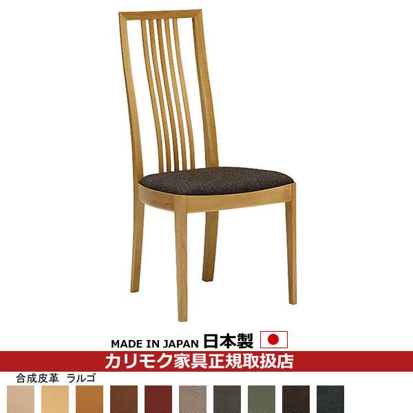 カリモク ダイニングチェア/ CT48モデル 食堂椅子 合成皮革張 【COM オークD・G・S/ラルゴ】【CT4815-LA】
