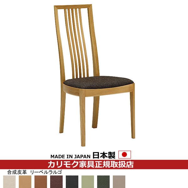 カリモク ダイニングチェア/ CT48モデル 食堂椅子 合成皮革張 【COM オークD・G・S/リーベルラルゴ】【CT4815-LL】