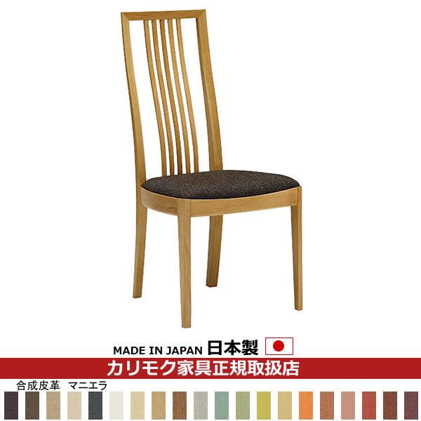 カリモク ダイニングチェア/ CT48モデル 食堂椅子 合成皮革張 【COM オークD・G・S/マニエラ】【CT4815-MA】