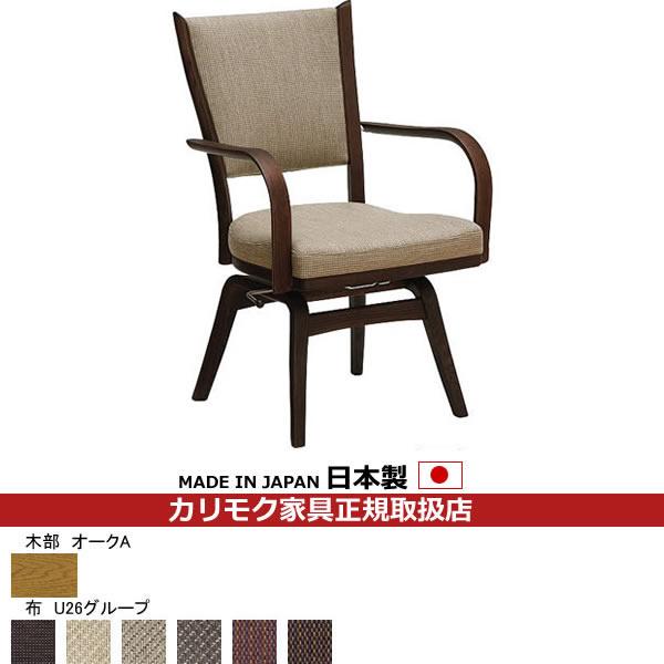 カリモク ダイニングチェア/ CT735モデル 布張 肘付食堂椅子(回転式)【COM オークA/U26グループ】【CT7354-A-U26】