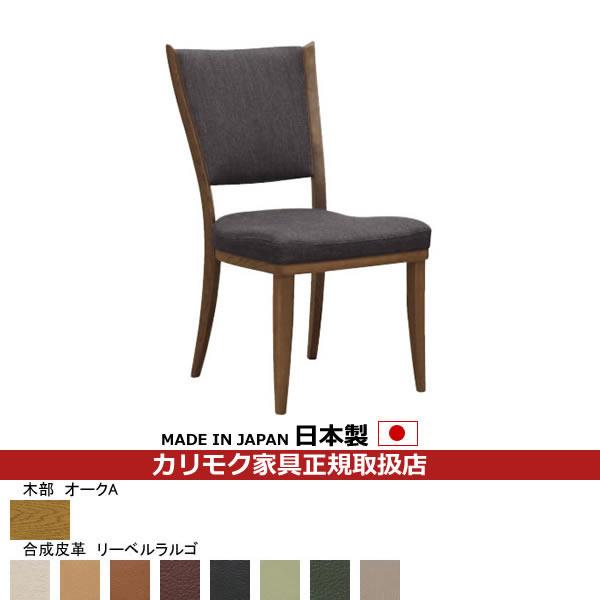 カリモク ダイニングチェア/ CT735モデル 布張 食堂椅子【肘なし】【COM オークA/リーベルラルゴ】【CT7355-A-LL】