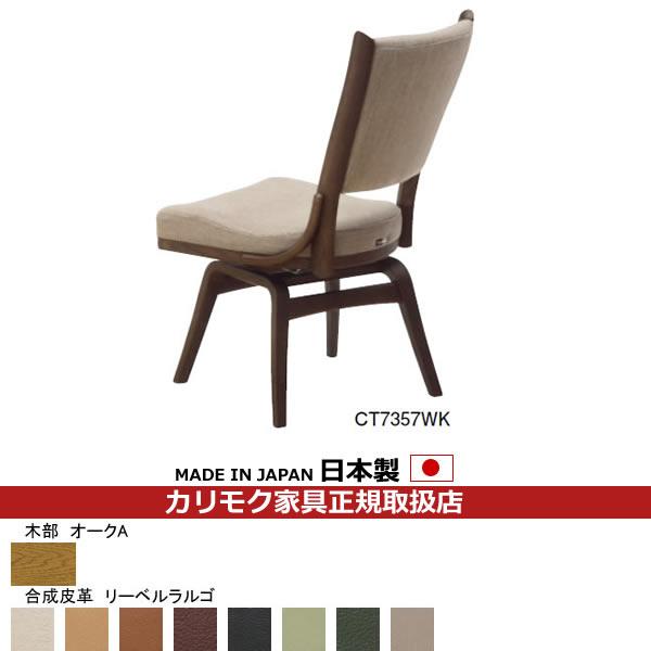 カリモク ダイニングチェア/ CT735モデル 布張 食堂椅子(回転式)【肘なし】【COM オークA/リーベルラルゴ】【CT7357-A-LL】