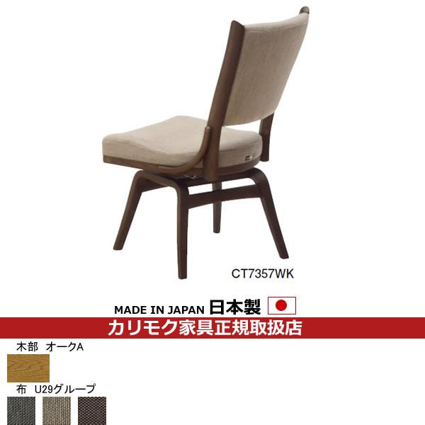 カリモク ダイニングチェア/ CT735モデル 布張 食堂椅子(回転式)【肘なし】【COM オークA/U29グループ】【CT7357-A-U29】