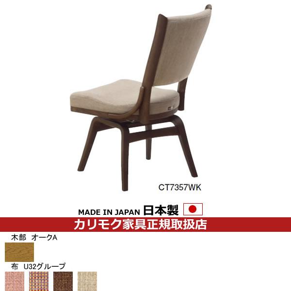 カリモク ダイニングチェア/ CT735モデル 布張 食堂椅子(回転式)【肘なし】【COM オークA/U32グループ】【CT7357-A-U32】