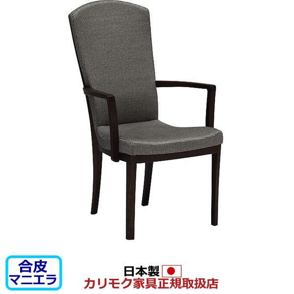 カリモク ダイニングチェア/ CT78モデル 合成皮革張 肘付食堂椅子 【COM オークD・G・S/マニエラ】【CT7800-MA】