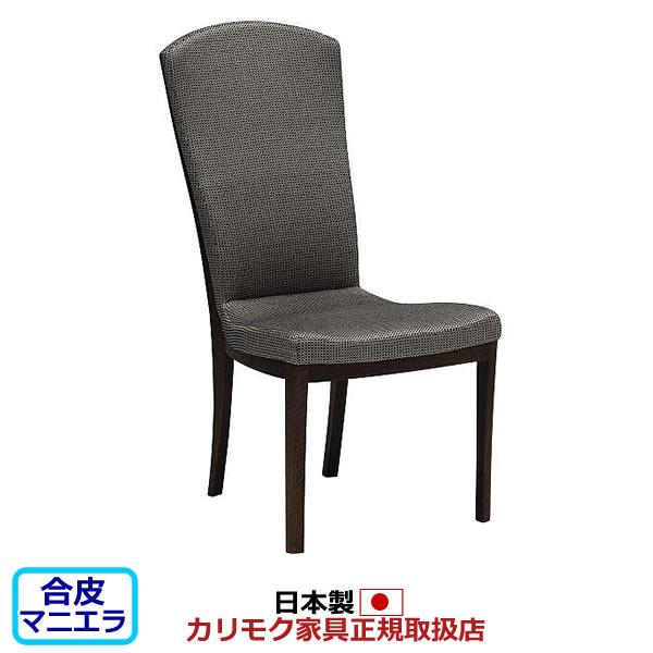 カリモク ダイニングチェア/ CT78モデル 合成皮革張 食堂椅子【肘なし】【COM オークD・G・S/マニエラ】【CT7805-LL】