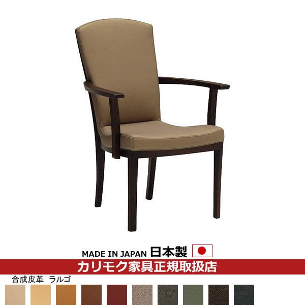 カリモク ダイニングチェア/ CT79モデル 合成皮革張 肘付食堂椅子 【COM オークD・G・S/ラルゴ】【CT7900-LA】