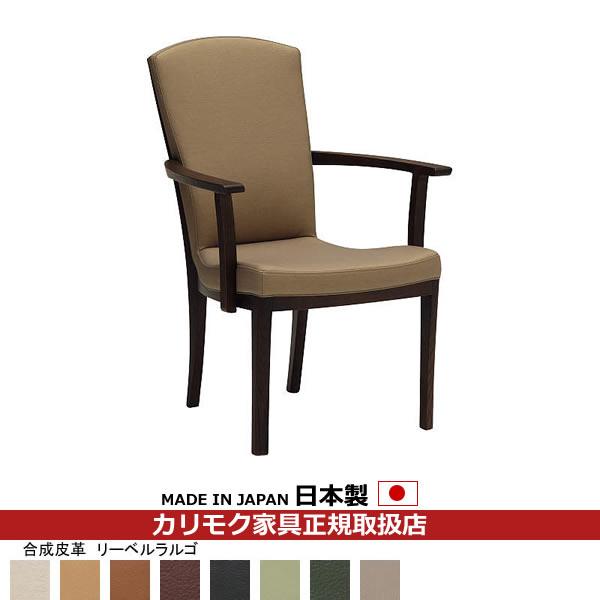 カリモク ダイニングチェア/ CT79モデル 合成皮革張 肘付食堂椅子 【COM オークD・G・S/リーベルラルゴ】【CT7900-LL】