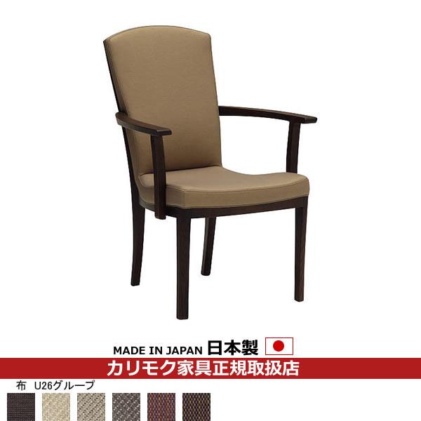 カリモク ダイニングチェア/ CT79モデル 布張 肘付食堂椅子 【COM オークD・G・S/U26グループ】 【CT7900-U26】