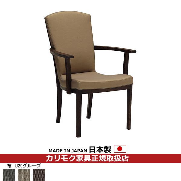 カリモク ダイニングチェア/ CT79モデル 布張 肘付食堂椅子 【COM オークD・G・S/U29グループ】 【CT7900-U29】