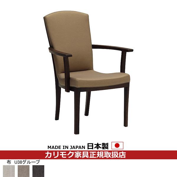 カリモク ダイニングチェア/ CT79モデル 布張 肘付食堂椅子 【COM オークD・G・S/U38グループ】 【CT7900-U38】