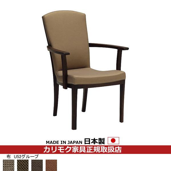 カリモク ダイニングチェア/ CT79モデル 布張 肘付食堂椅子 【COM オークD・G・S/U52グループ】 【CT7900-U52】