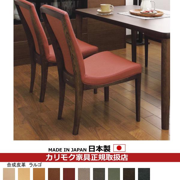 カリモク ダイニングチェア/ CT79モデル 合成皮革張 食堂椅子 【COM オークD・G・S/ラルゴ】【CT7905-LA】