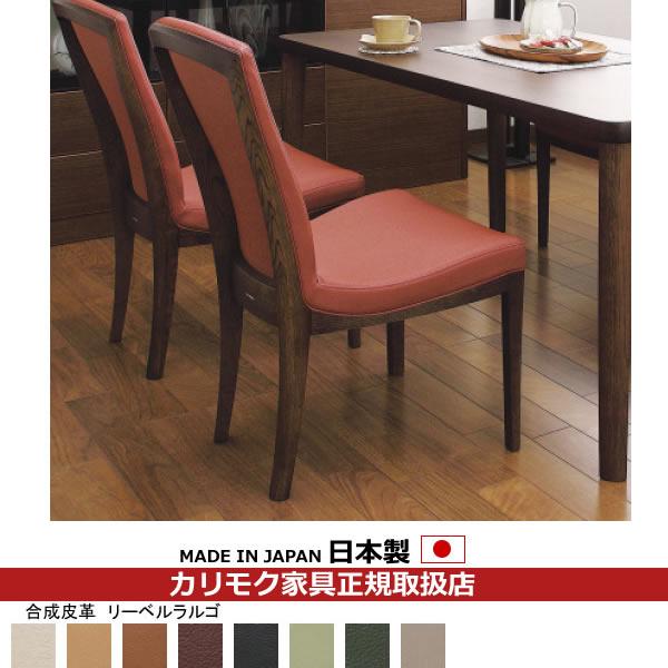 カリモク ダイニングチェア/ CT79モデル 合成皮革張 食堂椅子 【COM オークD・G・S/リーベルラルゴ】【CT7905-LL】