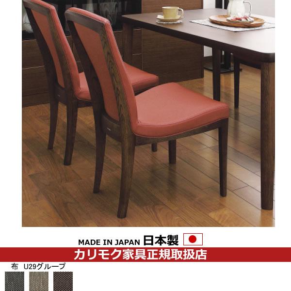 カリモク ダイニングチェア/ CT79モデル 合成皮革張 食堂椅子 【COM オークD・G・S/U29グループ】【CT7905-U29】