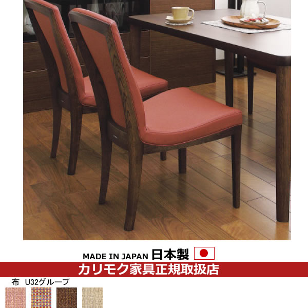 カリモク ダイニングチェア/ CT79モデル 合成皮革張 食堂椅子 【COM オークD・G・S/U32グループ】【CT7905-U32】