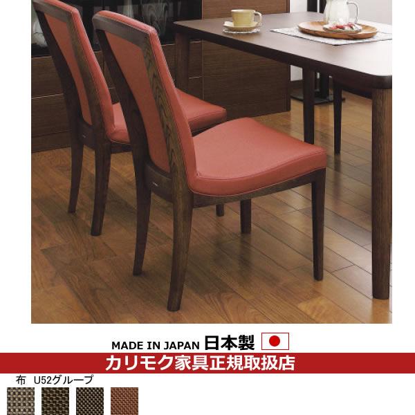カリモク ダイニングチェア/ CT79モデル 合成皮革張 食堂椅子 【COM オークD・G・S/U52グループ】【CT7905-U52】