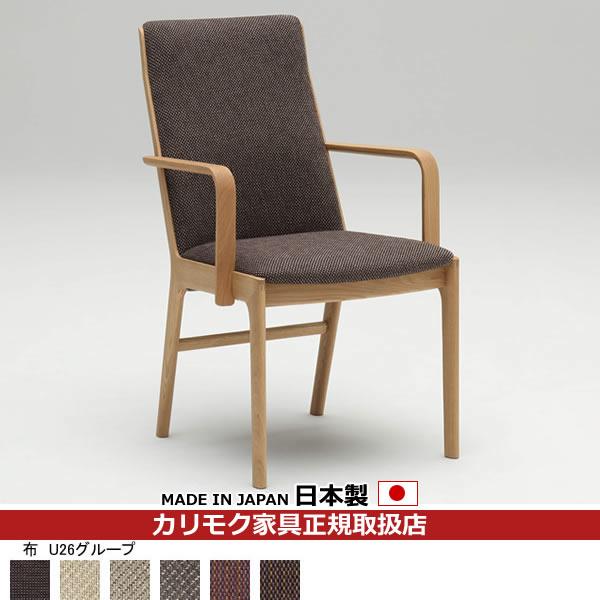 カリモク ダイニングチェア/ CU41モデル 平織布張 肘付食堂椅子 【COM オークD・G・S/U26グループ】 【CU4130-U26】