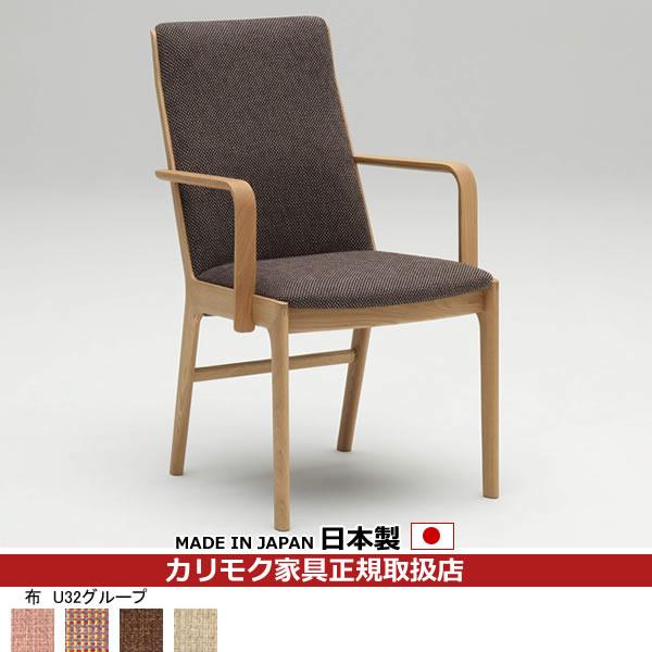 カリモク ダイニングチェア/ CU41モデル 平織布張 肘付食堂椅子 【COM オークD・G・S/U32グループ】 【CU4130-U32】