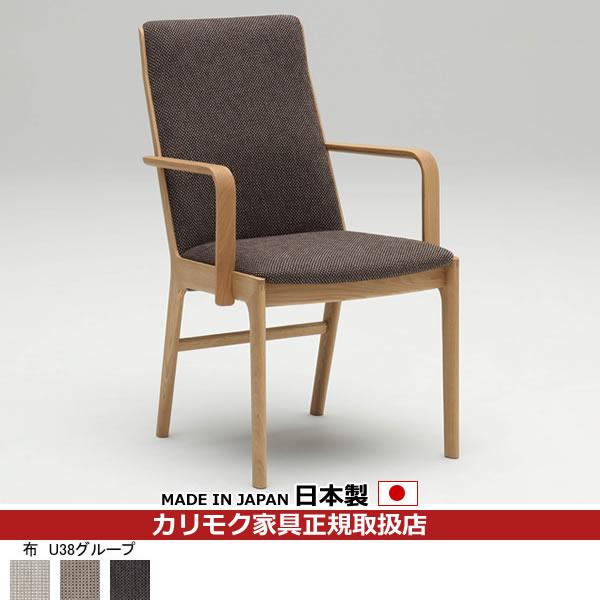 カリモク ダイニングチェア/ CU41モデル 平織布張 肘付食堂椅子 【COM オークD・G・S/U38グループ】 【CU4130-U38】