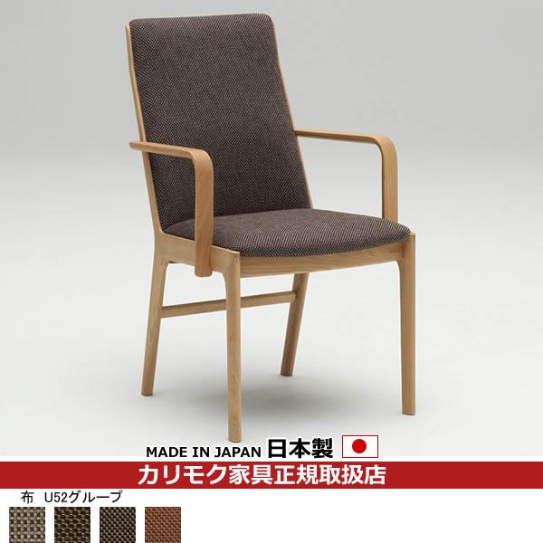 カリモク ダイニングチェア/ CU41モデル 平織布張 肘付食堂椅子 【COM オークD・G・S/U52グループ】 【CU4130-U52】