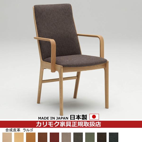カリモク ダイニングチェア/ CU41モデル 合成皮革張 肘付食堂椅子 【COM オークD・G・S/ラルゴ】 【CU4130-LA】