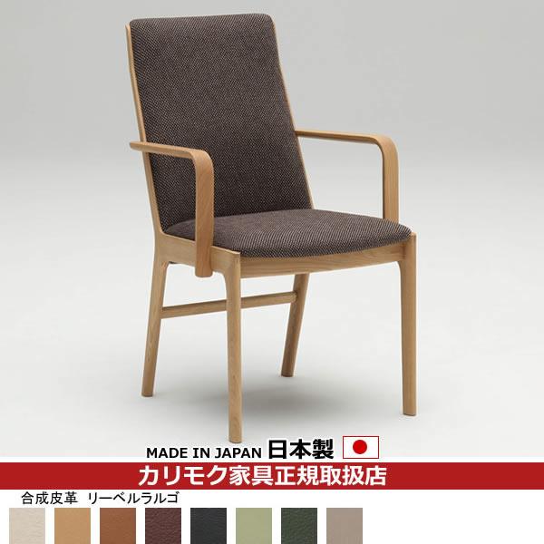 カリモク ダイニングチェア/ CU41モデル 合成皮革張 肘付食堂椅子 【COM オークD・G・S/リーベルラルゴ】 【CU4130-LL】