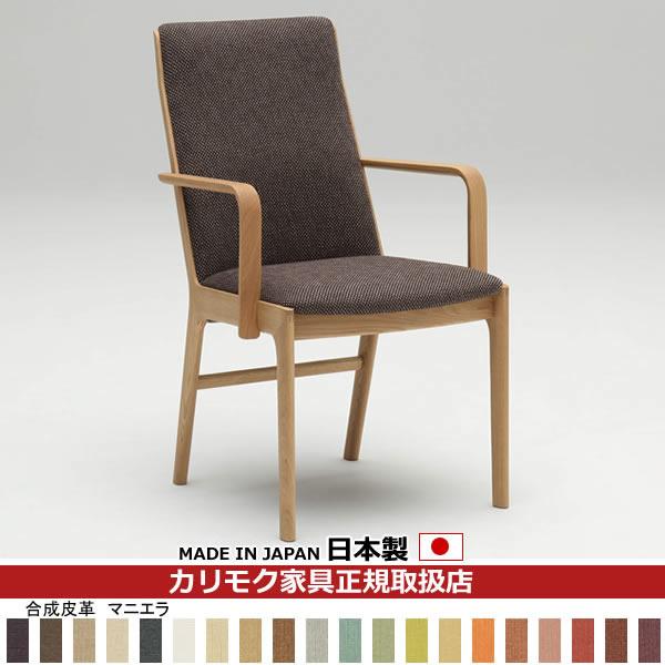 カリモク ダイニングチェア/ CU41モデル 合成皮革張 肘付食堂椅子 【COM オークD・G・S/マニエラ】 【CU4130-MA】
