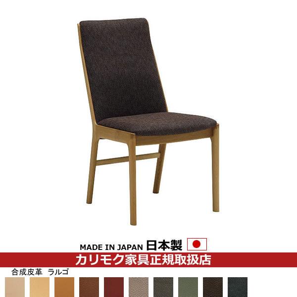 カリモク ダイニングチェア/ CU41モデル 合成皮革張 食堂椅子(肘無し) 【COM オークD・G・S/ラルゴ】 【CU4135-LA】