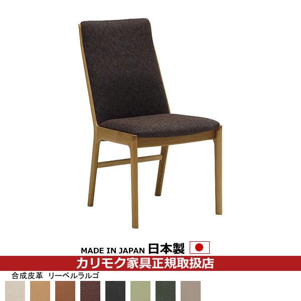 カリモク ダイニングチェア/ CU41モデル 合成皮革張 食堂椅子(肘無し) 【COM オークD・G・S/リーベルラルゴ】 【CU4135-LL】
