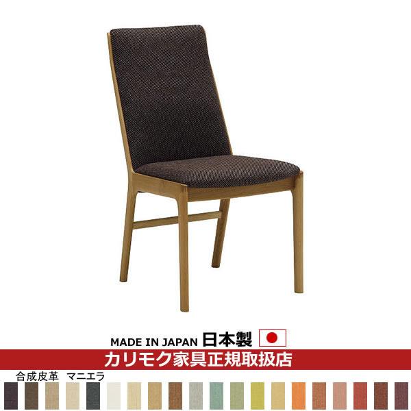 カリモク ダイニングチェア/ CU41モデル 合成皮革張 食堂椅子(肘無し) 【COM オークD・G・S/マニエラ】 【CU4135-MA】
