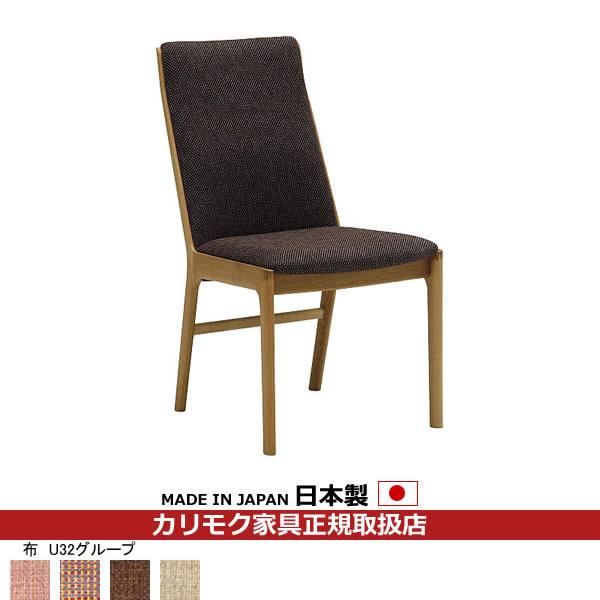 カリモク ダイニングチェア/ CU41モデル 平織布張 食堂椅子(肘無し) 【COM オークD・G・S/U32グループ】 【CU4135-U32】