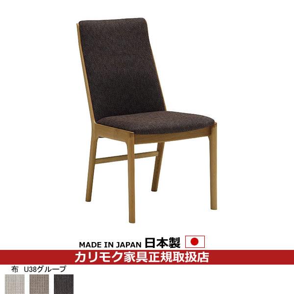 カリモク ダイニングチェア/ CU41モデル 平織布張 食堂椅子(肘無し) 【COM オークD・G・S/U38グループ】 【CU4135-U38】