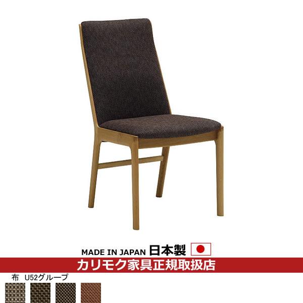 カリモク ダイニングチェア/ CU41モデル 平織布張 食堂椅子(肘無し) 【COM オークD・G・S/U52グループ】 【CU4135-U52】