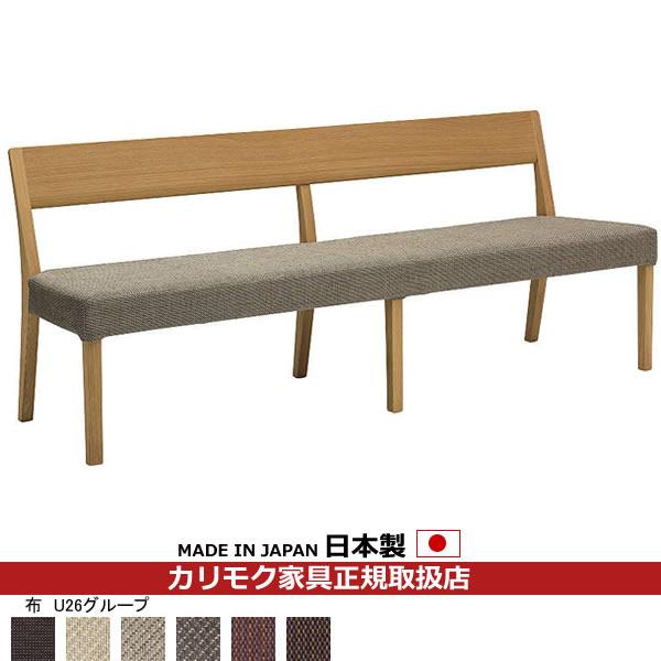 カリモク ダイニングベンチ/CU47モデル 平織布張 3人掛椅子ロング 幅1805mm【COM オークD・G・S/U26グループ】【CU4704-U26】