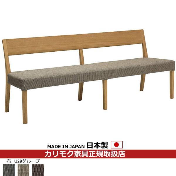 カリモク ダイニングベンチ/CU47モデル 平織布張 3人掛椅子ロング 幅1805mm【COM オークD・G・S/U29グループ】【CU4704-U29】