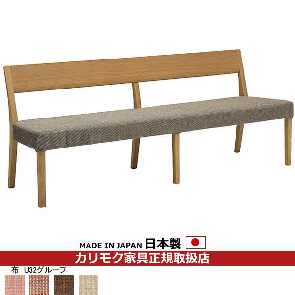 カリモク ダイニングベンチ/CU47モデル 平織布張 3人掛椅子ロング 幅1805mm【COM オークD・G・S/U32グループ】【CU4704-U32】