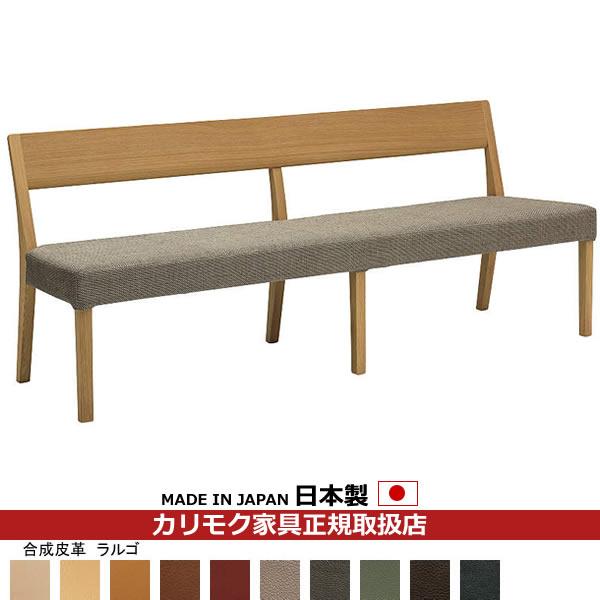 カリモク ダイニングベンチ/CU47モデル 合成皮革張 3人掛椅子ロング 幅1805mm【COM オークD・G・S/ラルゴ】【CU4714-LA】