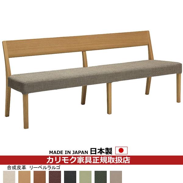 カリモク ダイニングベンチ/CU47モデル 合成皮革張 3人掛椅子ロング 幅1805mm【COM オークD・G・S/リーベルラルゴ】【CU4714-LL】