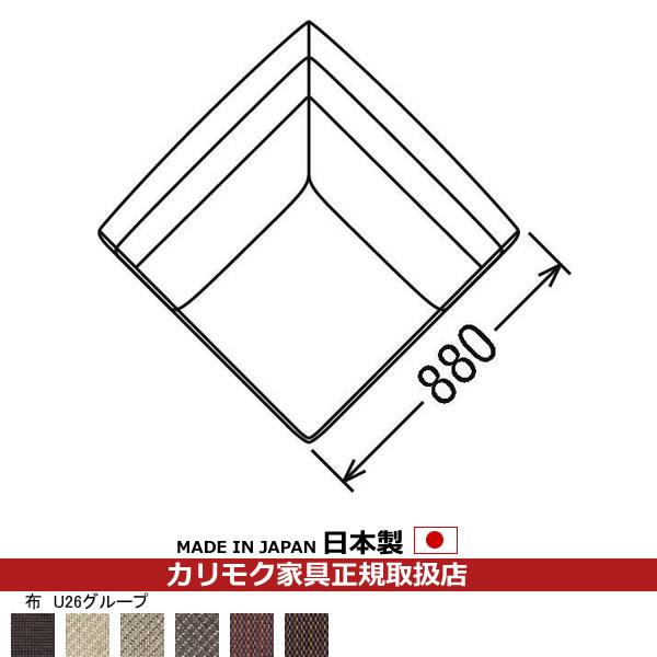 カリモク コーナーソファ/UU22モデル 平織布張 コーナー椅子 【COM オークD・G・S/U26グループ】【UU2201-U26】