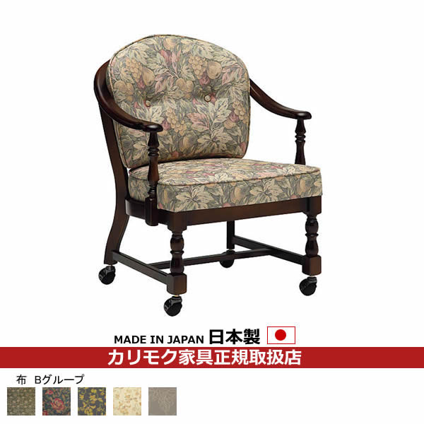 カリモク ダイニングチェア/コロニアル WC033モデル 平織布張 肘掛椅子(回転キャスター付) 【COM Bグループ】【WC0330-B】
